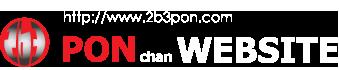 PONchan(横田昭・ポンちゃん) OFFICIAL WEBSITE